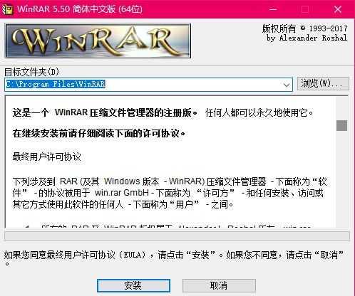 WinRAR 5.50 压缩软件烈火汉化版 | 32/64位-有意思吧