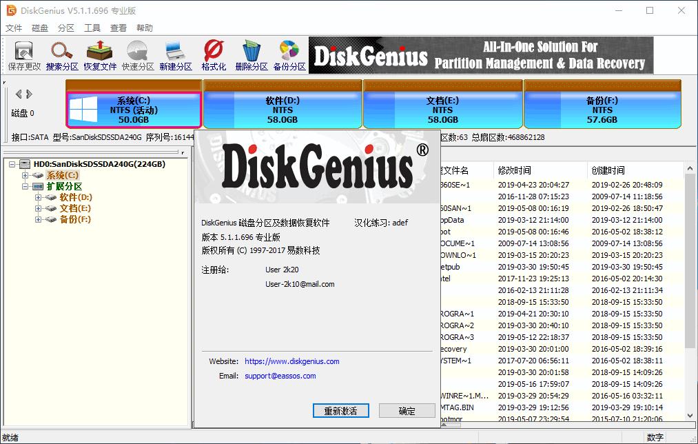 DiskGenius 5.1.1.696系统工具软件-有意思吧
