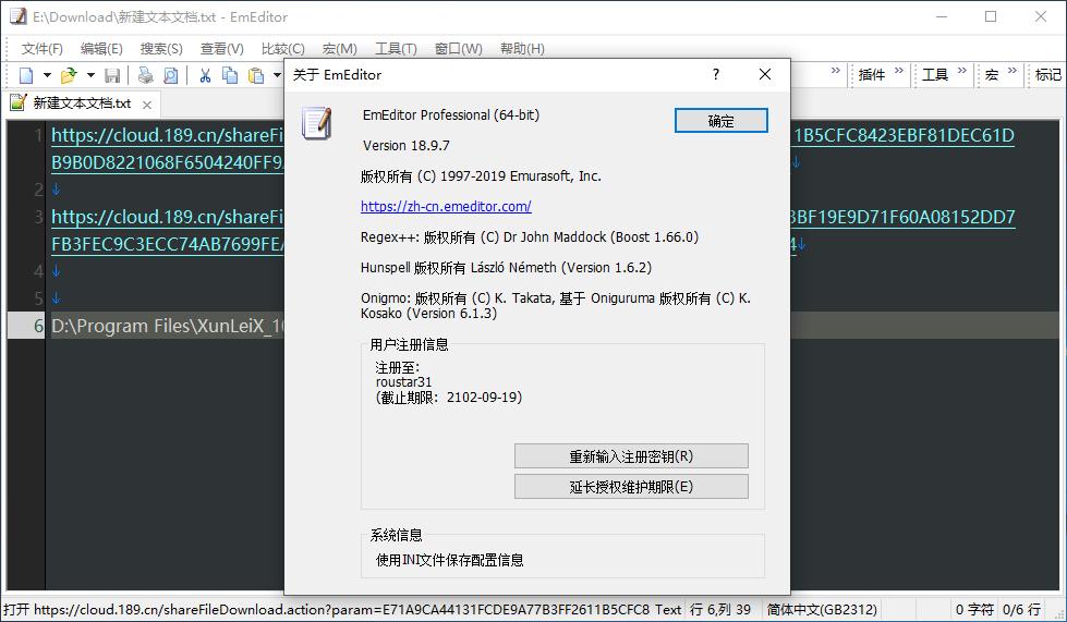 EmEdito Pro 18.9.7文本编辑器-有意思吧