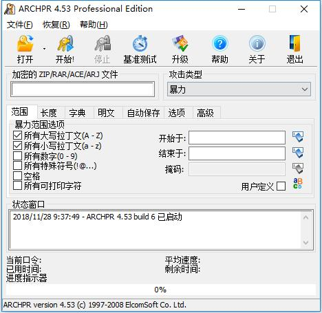 Advanced Archive Password Recovery v4.50 中文破解版 – 解压密码破解神器-有意思吧