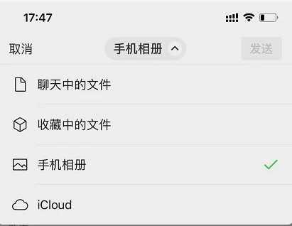 微信支持发送大文件、高清视频与图片,最高支持200MB