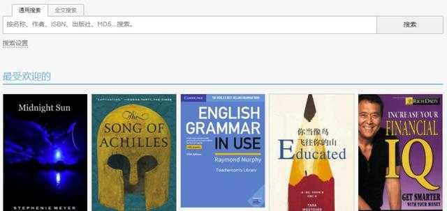 自称世界上最大的免费电子图书著作网站Z-Library